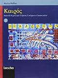 Kairòs. Materiali di greco per il ripasso, il recupero e il lavoro estivo. Per il Liceo classico: 2