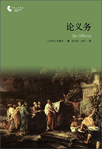 译林人文精选:论义务