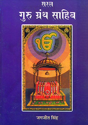 Saral Guru Granth Sahib Evam Sikh Dharam (Hindi)