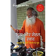 Sukh Aur Sehat Ka Swaad: Sadhguru Se Jaanein Bhojan Ke Sutra