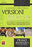 Il grande libro delle versioni greche. 280 versioni dal greco con traduzione italiana e schede didattiche. Per il 1° biennio