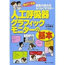 Jinko kokyuki gurafikku monita no kihon : Oshiete senpai : Hakei no yomikata rakuraku masuta.