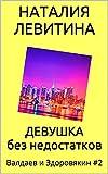 : ДЕВУШКА БЕЗ НЕДОСТАТКОВ: Russian/French edition (Валдаев и Здоровякин t. 2)