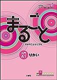 Marugoto - Japanese Language An