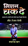 Mission Chak De (Hindi)
