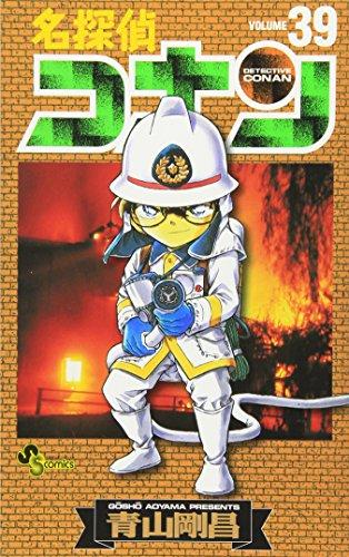 Detective Conan Vol. 39 (Meitantei Konan) (in Japanese)