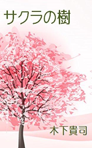Cherry tree (Japanese Edition)