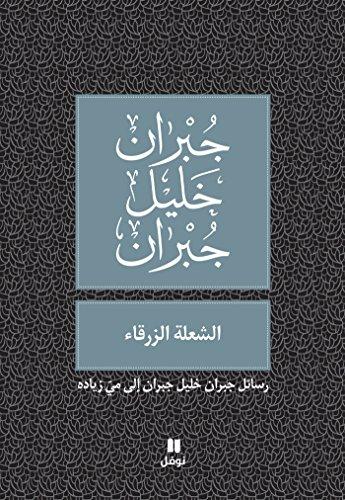 La Flamme bleue Les lettres de Gibran Khalil Gibran  May Ziad