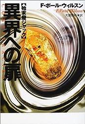 異界への扉 (扶桑社ミステリー)