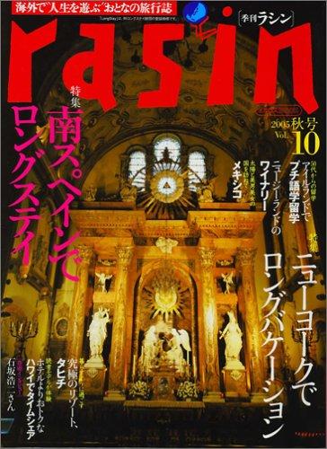 """rasin vol.10―海外で""""人生を遊ぶ""""おとなの旅行誌 (イカロス・ムック)"""