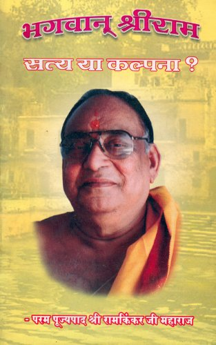 भगवान श्रीराम - सत्य या कल्पना (Hindi Rligious): Bhagwan Sri Ram - Satya Ya Kalpana (Hindi Edition)