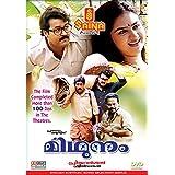Mithunam - Malayalam