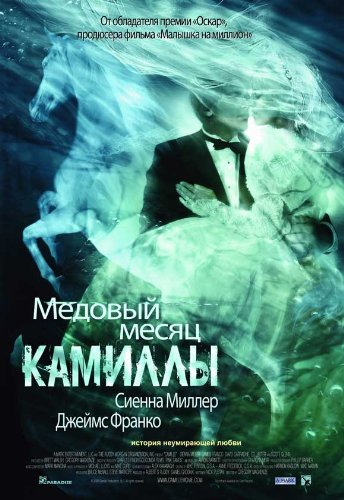 Camille Plakat Movie Poster (11 x 17 Inches - 28cm x 44cm) (2007) Russian
