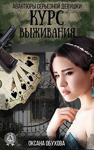 Курс выживания (Авантюры серьезной девушки Book 5) (Russian Edition)