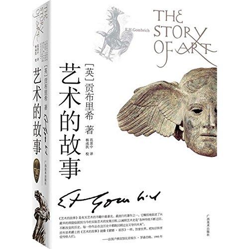 Die Geschichte der Kunst/The Story of Art (Chinesisch)