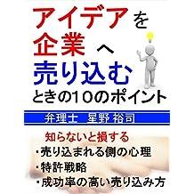 aideanourikomikatajyuunopoinnto (Japanese Edition)