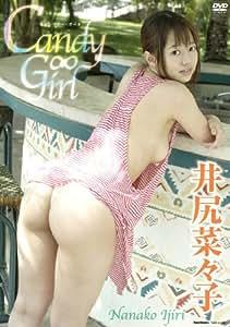 井尻菜々子 Candy Girl [DVD]