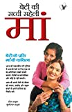 Beti Ki Sacchhi Saheli Maa: Psychological Guidance and Physical Support a Daughter Gets from Her Mother