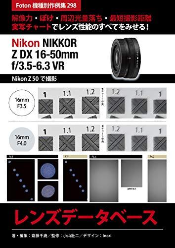 Nikon NIKKOR Z DX 16-50mm f/35-63 VR Lens Database: Foton Photo collection samples 298 Using Nikon Z 50 (Boro-Photo Kaiketu Series Foton Photo collection samples) (Japanese Edition)