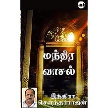 Mandhira Vaasal  (Tamil)