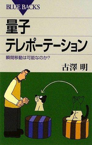 """RyoÌ""""shi terepoÌ""""tiÌ""""shon : Shunkan idoÌ"""" wa kanoÌ"""" nanoka"""