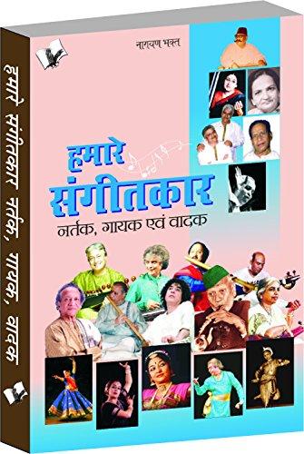 Hamare Sangeetkar Nartak, Gayak, Vadak