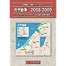 The Gaza Incident (Japanese Edition)