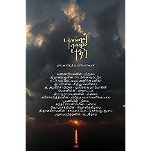 புனைவு என்னும் புதிர் : Punaivu Ennum Puthir  (Tamil Edition)