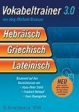 Vokabeltrainer 3.0. Hebräisch - Griechisch - Deutsch: CD-ROM mit Sprachausgabe. Basierend auf den...