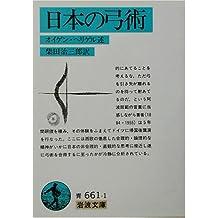 Nihon no kyūjutsu