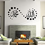 DIY Removable Islamic Muslim Culture Surah Arabic Bismillah Allah Vinyl Wall Stickers/Decals Quran Quotes Calligraphy as Home Mural Art Decorator 9332(57*25.5cm) by AUVS