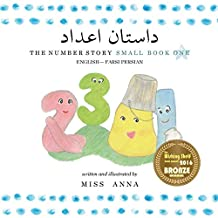The Number Story 1 داستان اعداد: Small Book One English-Farsi Persian