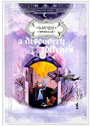 A Discovery of Witches (2011) (Korea Edition)