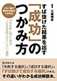 How to grasp the success which brings about very wonderful results The wonderful choice the man who kept failing for 14 years made reverse a life (Japanese Edition)