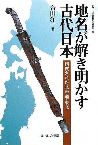chimei-ga-tokiakasu-kodai-nihon-sakkakusareta-hokkaidoi-toihoku