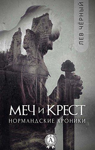 Меч и Крест (Нормандские хроники) (Russian Edition)