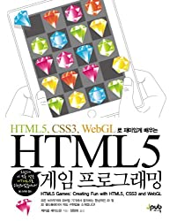 HTML5 Game Programming (Korean edition)