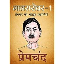 Mansarovar 1, Hindi (मानसरोवर 1): प्रेमचंद की मशहूर कहानियाँ