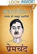 #3: Mansarovar 1, Hindi (मानसरोवर 1): प्रेमचंद की मशहूर कहानियाँ (Hindi Edition)