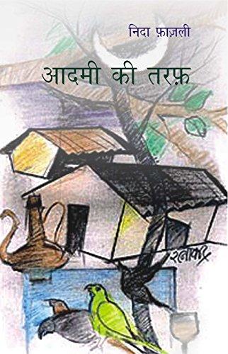 Aadmi Ki Taraf