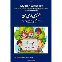 Dari Children's Book, Dari Alphabet with Pictures & Excercises For children and beginners