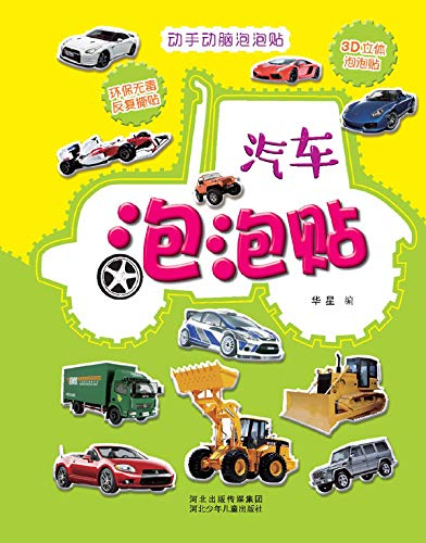 汽车泡泡贴 (English Edition)
