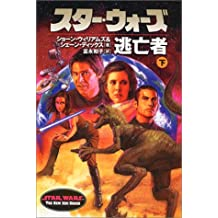 スター・ウォーズ 逃亡者〈下巻〉 (ソニー・マガジンズ文庫―Lucas books)