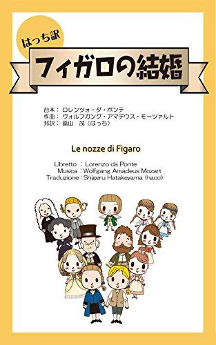 Descargar Libros En Ebook Le nozze di Figaro tradotto in giapponese da hacci PDF Español