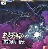 "Solatorobo ~ ~ Avantages de DVD special alors CODA ""Soratorobo Prelude Disc"" [privilege uniquement]..."