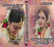 நெஞ்சமானது உந்தன் தஞ்சமானது (Tamil Edition)
