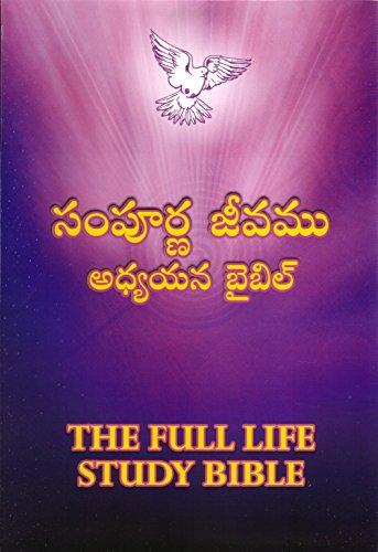 Full Life Study Bible - Leather Cover - Telugu