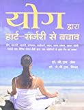 Yog Dwara Heart Surgery Se Bachav (Old Edition)