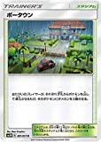 Pokemon Card Game / PK-SM3N-051 Citt_ Portuale U
