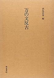 万の文反古 (西鶴影印叢刊)